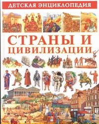 Страны и цивилизации