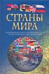 Адамчик Ч.М. - Страны мира' обложка книги