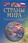 Адамчик Ч.М. - Страны мира обложка книги