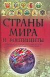 Адамчик Ч.М. - Страны мира и континенты обложка книги