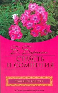 Бартон Б. - Страсть и сомнения обложка книги