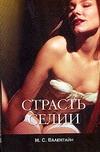 Страсть Селии обложка книги