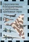 Стратегические бомбардировщики и ракетоносцы зарубежных стран обложка книги