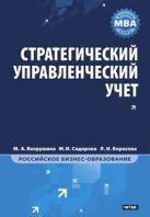 Вахрушина М.А. - Стратегический управленческий учет' обложка книги