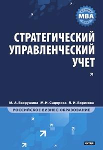 Стратегический управленческий учет обложка книги