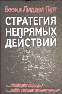 Лиддел Гарт Б.Г. - Стратегия непрямых действий обложка книги