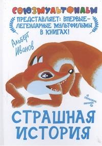 Иванов А - Страшная история обложка книги