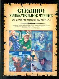 Страшно увлекательное чтение. 21 иллюстрированный триллер Алчеев И.Н.