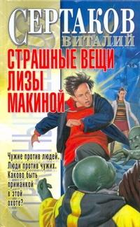 Сертаков В. - Страшные вещи Лизы Макиной обложка книги