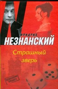 Незнанский Ф.Е. - Страшный зверь обложка книги
