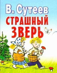 Сутеев В.Г. - Страшный зверь обложка книги