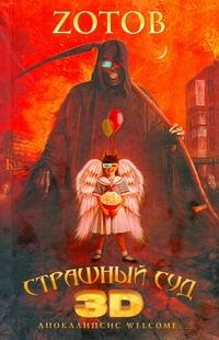 Зотов (Zотов) Г.А. - Страшный Суд 3D обложка книги