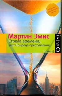 Эмис Мартин - Стрела времени, или Природа преступления обложка книги