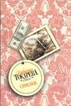 Токарева В.С. - Стрелец обложка книги