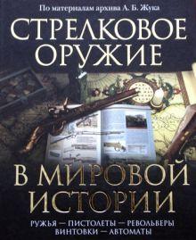 Залесский К.А. - Стрелковое оружие в мировой истории обложка книги