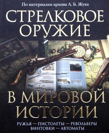 Стрелковое оружие в мировой истории Залесский К.А.
