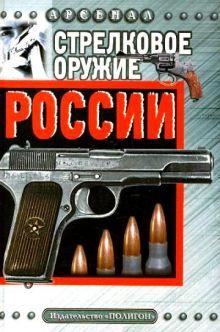 Бабак Ф.К. - Стрелковое оружие России обложка книги