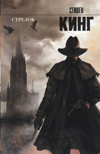 """Стрелок: из цикла """"Темная Башня"""" Кинг С."""