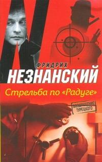 Незнанский Ф.Е. - Стрельба по Радуге обложка книги