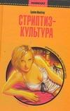 Макнейр Брайан - Стриптиз - культура: секс, медиа, и демократизация желания обложка книги