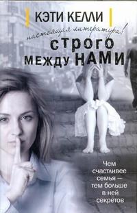 Келли К. - Строго между нами обложка книги