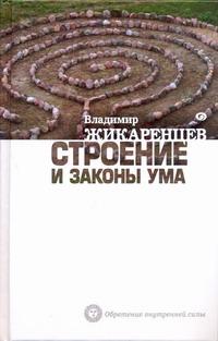 Жикаренцев В. - Строение и законы ума обложка книги