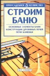 Строим баню ( Дудник-Дубиняк Р.О.  )