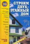 Иванушкина А.Г. - Строим двухэтажный дом обложка книги