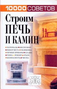Белов Н.В. - Строим печь и камин обложка книги