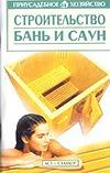 Строительство бань и саун от ЭКСМО
