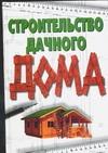 Строительство дачного дома обложка книги