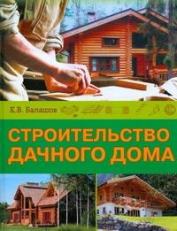 Балашов К.В. - Строительство дачного дома обложка книги