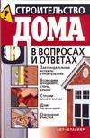 Строительство дома в вопросах и ответах Моргунов В.Н.
