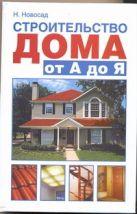 Новосад Н.Г. - Строительство дома от А до Я' обложка книги