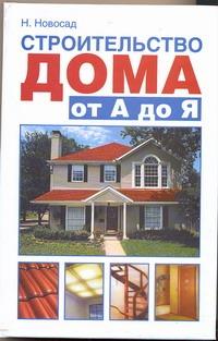 Новосад Н.Г. - Строительство дома от А до Я обложка книги