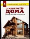 Строительство дома от фундамента до крыши обложка книги