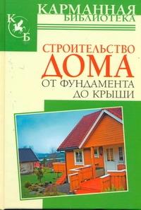 Строительство дома от фундамента до крыши. Современные дома обложка книги
