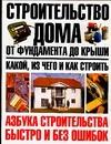 Шухман Ю.И. - Строительство дома от фундамента до крыши: какой, из чего и как строить обложка книги