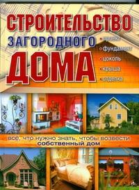 Марысаев Н.В. - Строительство загородного дома обложка книги