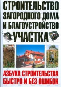 Шухман Ю.И. - Строительство загородного дома и благоустройство участка обложка книги
