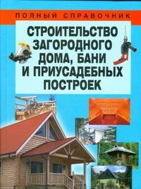Строительство загородного дома, бани и приусадебных построек Белов Н.В.