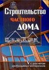 Костко О.К. - Строительство частного дома с расчетом необходимых материалов обложка книги