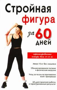 Соколова Инга - Стройная фигура за 60 дней обложка книги
