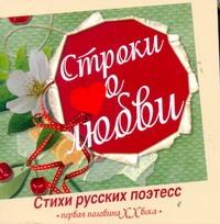 Строки о любви Нянковский М.А.
