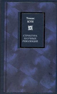 Структура научных революций обложка книги