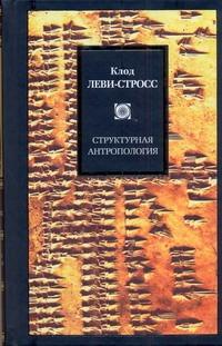 Леви-Стросс Клод - Структурная антропология обложка книги