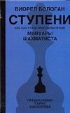 Бологан В. - Ступени, или как стать гроссмейстером обложка книги