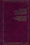 Бердяев Н.А. - Субъективизм и индивидуализм в общественной философии обложка книги
