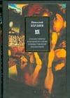 Субъективизм и индивидуализм в общественной философии обложка книги