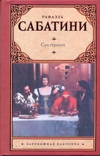 Сабатини Р. Суд герцога рафаэль сабатини хроника капитана блада